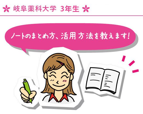 岐阜薬科大学 3年生 ノートのまとめ方、活用方法を教えます!