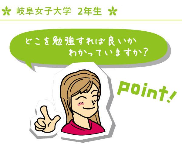 岐阜女子大学 2年生 どこを勉強すればよいのか、わかっていますか?