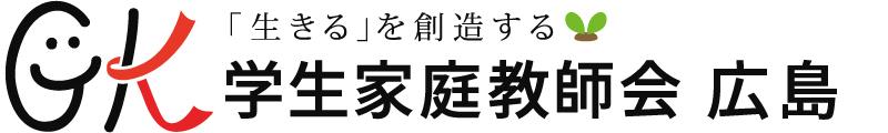 学生家庭教師会 広島