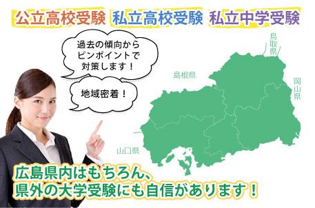 公立高校受験・私立高校受験・私立中学受験・広島県内はもちろん、県外の大学受験にも自信があります