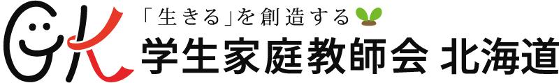 北海道学生家庭教師会