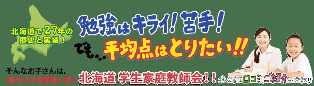 北海道で27年の歴史と実績 勉強はキライ!苦手!でも平均点はとりたい そんなお子さんは道内公立校受験に強い北海道学生家庭教師会