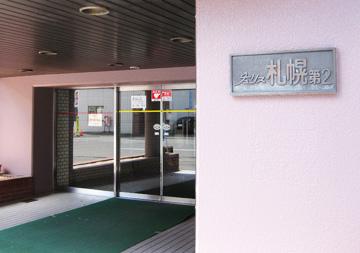 札幌支店外観