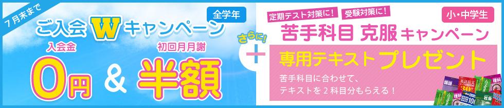 Wキャンペーン+苦手教科克服キャンペーン
