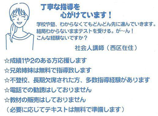 丁寧な指導を心がけています!札幌支店メッセージ