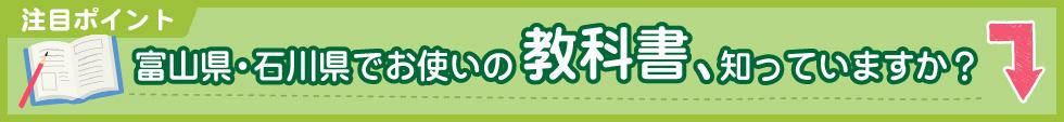 富山・石川県でお使いの教科書を知っていますか?