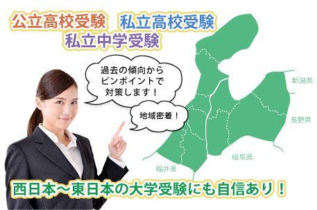 公立高校受験・私立高校受験・私立中学受験・富山・石川県内はもちろん、富山・石川県外の大学受験にも自信があります