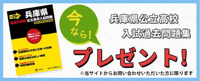 今なら兵庫県公立高校入試問題集プレゼント!