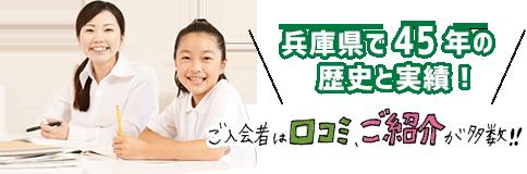 兵庫県で45年の歴史と実績!ご入会者は口コミ、紹介が多数!