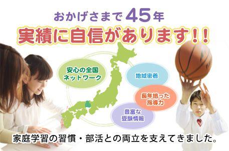 兵庫県で45年の実績に自信あり 安心の全国ネットワーク 地域密着 長年培った指導力 豊富な受験情報