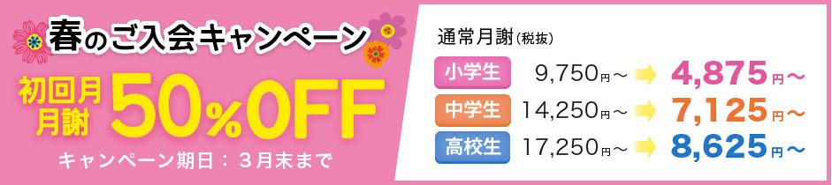 春の新規ご入会キャンペーン