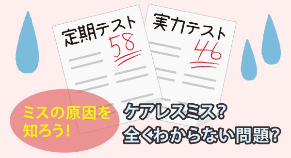 茨城県学生家庭教師会の苦手教科克服テクニック1