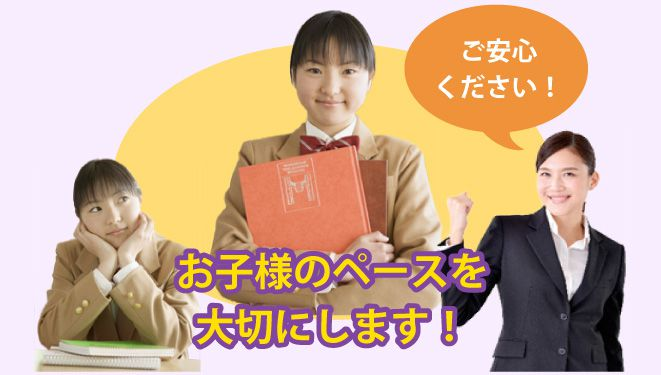 茨城県学生家庭教師会の不登校対策2
