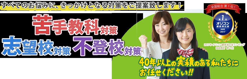 苦手教科対策・志望校対策・不登校対策 40年以上の実績ある私たちにおまかせください。2017年オリコン日本顧客満足度ランキング 家庭教師 全国第1位を受賞。