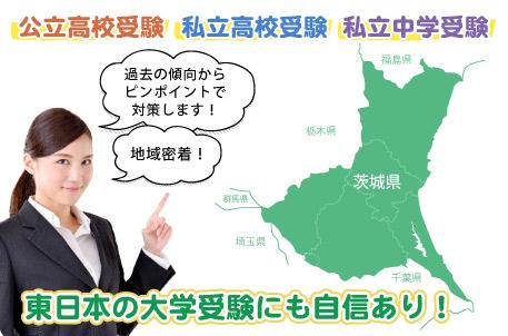 公立高校受験・私立高校受験・私立中学受験・茨城県内はもちろん、関東外の大学受験にも自信があります