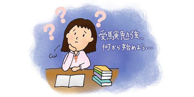 受験勉強何から始めよう