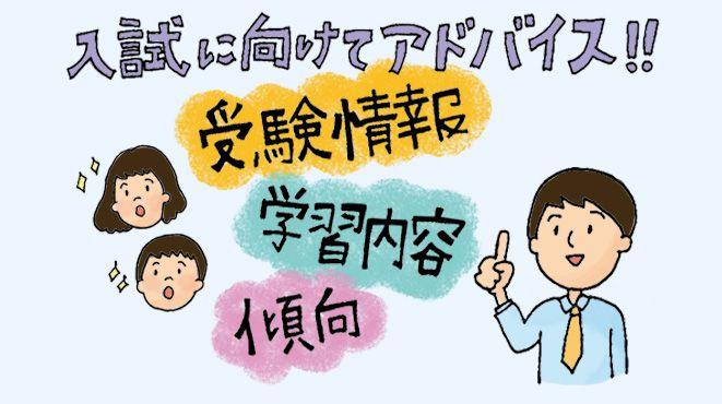 茨城県学生家庭教師会の志望校対策1