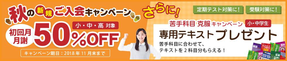 秋の新規ご入会キャンペーン
