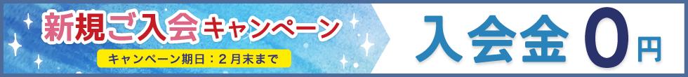 新規ご入会キャンペーン