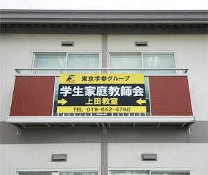 岩手県上田教室外観