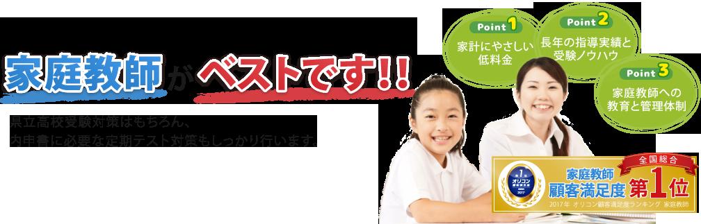 県立高校受験対策はもちろん内申書に必要な定期テスト対策もしっかり行います。きっちり実力をつけるのは家庭教師がベストです。2017年オリコン日本顧客満足度ランキング 家庭教師 全国第1位を受賞。