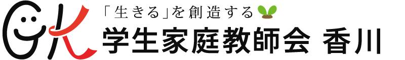 香川県学生家庭教師会