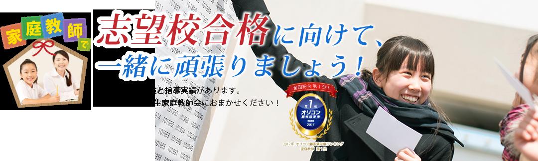 志望校合格に向けて一緒に頑張りましょう!2017年オリコン日本顧客満足度ランキング 家庭教師 全国第1位を受賞