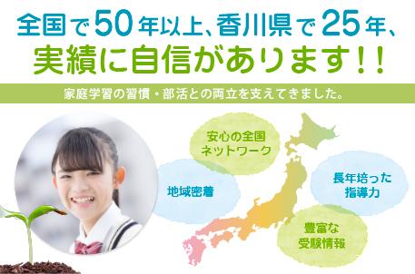 香川で25年の実績に自信あり 安心の全国ネットワーク 地域密着 長年培った指導力 豊富な受験情報
