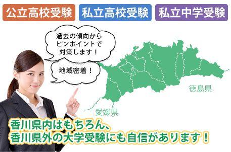 県立高校受験・私立高校受験・私立中学受験・香川県外の大学受験にも自信があります