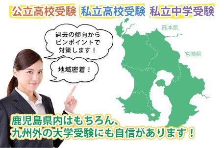 公立高校受験・私立高校受験・私立中学受験・鹿児島県内はもちろん、九州外の大学受験にも自信があります