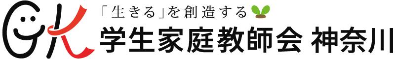 学生家庭教師会 神奈川