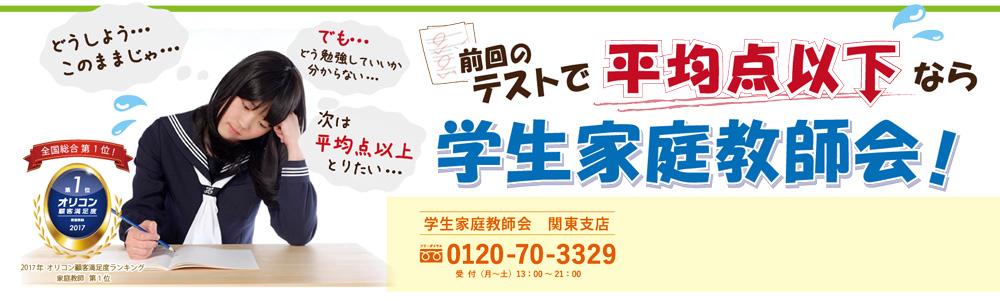 前回のテストで平均点以下なら学生家庭教師会!2017年オリコン日本顧客満足度ランキング 家庭教師 全国第1位を受賞。