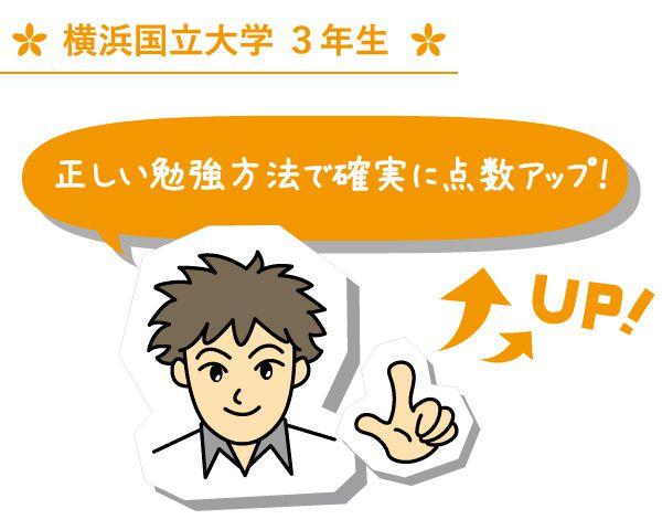 横浜国立大学3年生 正しい勉強方法で確実に点数UP!