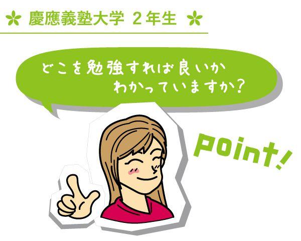 慶應義塾大学 2年生 どこを勉強すればよいのか、わかっていますか?