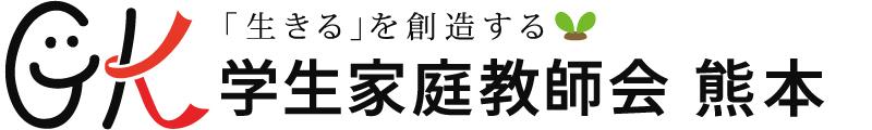 学生家庭教師会 熊本