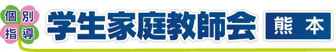 個別指導塾 学生家庭教師会 熊本