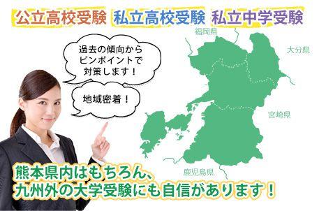 公立高校受験・私立高校受験・私立中学受験・熊本県内はもちろん、九州外の大学受験にも自信があります