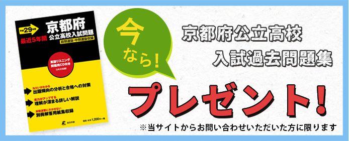 今なら京都府公立高校入試問題集プレゼント!