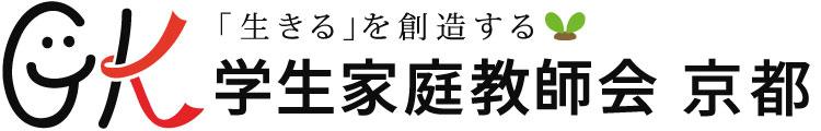 学生家庭教師会 京都