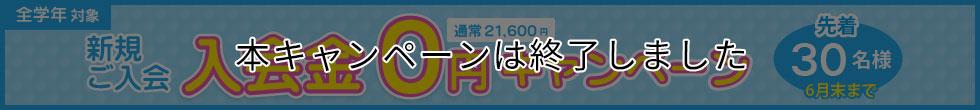 入会金0円キャンペーン終了しました