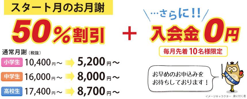 ご入会キャンペーン スタート月のお月謝50%割引 入会金0円