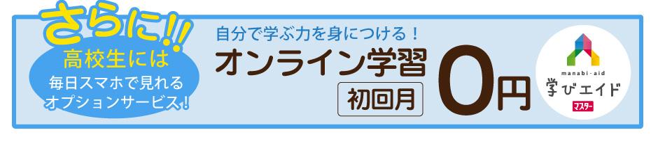 オンライン学習サービス初回月0円