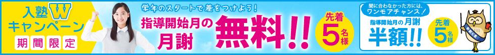 入塾Wキャンペーン