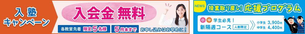 入塾キャンペーン