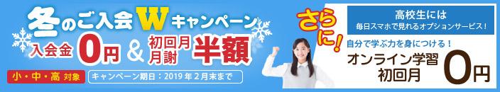 冬のご入会キャンペーン