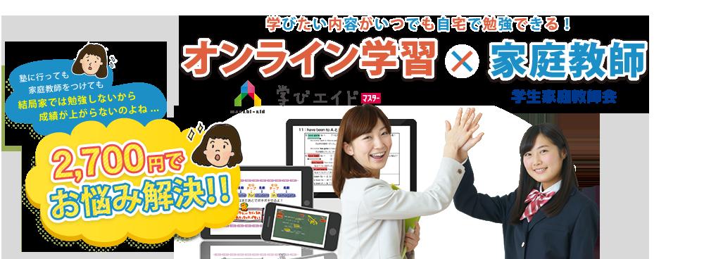 学びたい内容がいつでも自宅で勉強できる。オンライン学習・家庭教師でお悩み解決!
