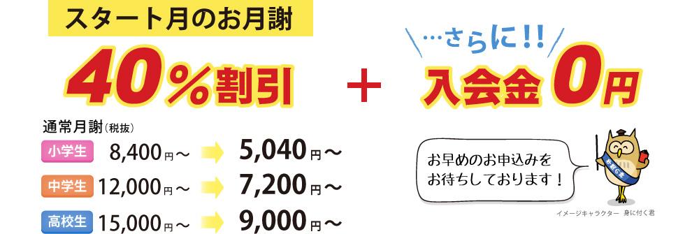 ご入会キャンペーン スタート月のお月謝40%割引 入会金0円