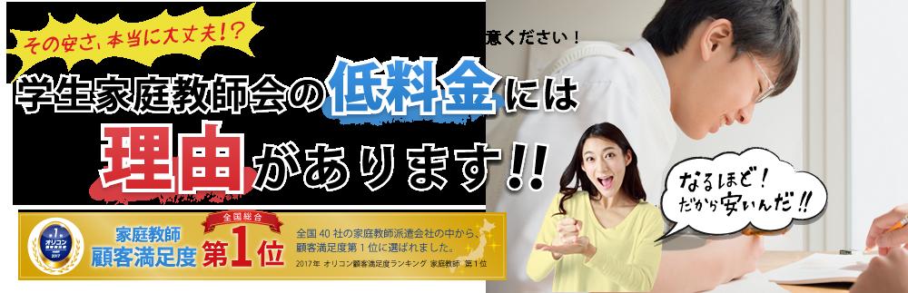 学生家庭教師会の低料金には理由があります!2017年オリコン日本顧客満足度ランキング 家庭教師 全国第1位を受賞。