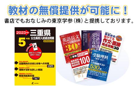 三重県公立高校入試問題集。書店でもおなじみの黄色い過去問です!高校受験対策の生徒さんには、東京学参の過去問題集を無料でご提供します。