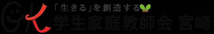 学生家庭教師会 宮崎
